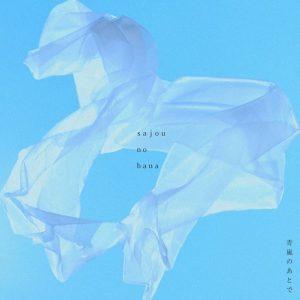 [Single] sajou no hana – Koko ni Itai [MP3/320K/ZIP][2020.06.24]