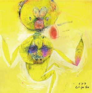 [Mini Album] Co shu Nie – Idola [FLAC/ZIP][2012.09.02]