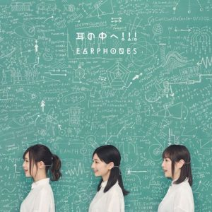 [Digital Single] Earphones – Mimi no naka e!!! [MP3/320K/ZIP][2020.06.18]