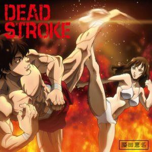 """[Single] Ena Fujita – DEAD STROKE """"BAKI Dairaitaisaihen"""" Ending Theme [MP3/320K/ZIP][2020.06.10]"""