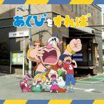 """[Single] Friends – Akubi wo Sureba """"Hakushon Daimaou 2020"""" Ending Theme [MP3/320K/ZIP][2020.06.18]"""