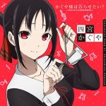Kaguya-sama: Love Is War? Character Song 01 Kaguya Shinomiya [MP3/320K/ZIP][2020.03.25]
