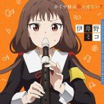 Kaguya-sama: Love Is War? Character Song 03 Miko Iino [MP3/320K/ZIP][2020.06.17]