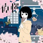 [Digital Single] Kujira – Yozakura feat. Meychan [MP3/320K/ZIP][2020.06.14]