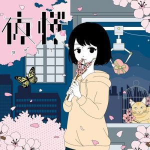 [Digital Single] Kujira – Yozakura feat. Meychan [MP3/320K/ZIP][2020.06.14]