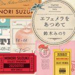 [Digital Single] Minori Suzuki – Ephemera wo Atsumete [MP3/320K/ZIP][2020.06.03]
