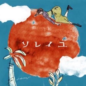 [Digital Single] Miyuna – Soleil [FLAC/ZIP][2020.06.01]