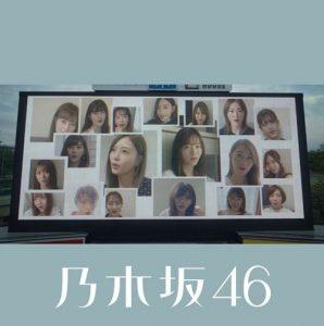[Digital Single] Nogizaka46 – Sekaiju no Rinjin yo [MP3/320K/ZIP][2020.06.17]