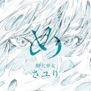 [Album] Sayuri – Me [MP3/320K/ZIP][2020.06.03]