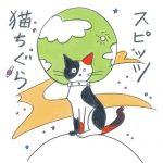 [Digital Single] Spitz – Neko Chigura [MP3/320K/ZIP][2020.06.26]