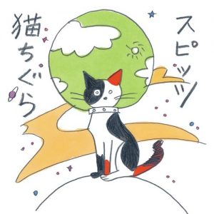 [Digital Single] Spitz – Neko Chigura [MP3/320K/ZIP][2020.06.26]