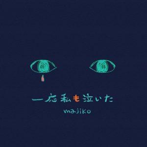 [Digital Single] majiko – Ichiou Watashi mo Naita [MP3/320K/ZIP][2020.06.24]