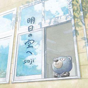 [Digital Single] saji – Ashita no Sora e [MP3/320K/ZIP][2020.06.03]