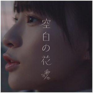 [Digital Single] ≠ME – Kuuhaku no Hana [MP3/320K/ZIP][2020.07.08]