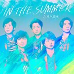 [Digital Single] ARASHI – IN THE SUMMER [MP3/320K/ZIP][2020.07.24]