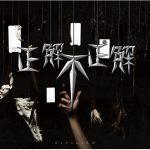 """[Single] CIVILIAN – Seikai Fuseikai """"The Misfit of Demon King Academy"""" Opening Theme [MP3/32K/ZIP][2020.08.19]"""