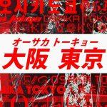 [Digital Single] EXILE ATSUSHI × Kumi Koda – Osaka Tokyo [MP3/320K/ZIP][2020.07.28]