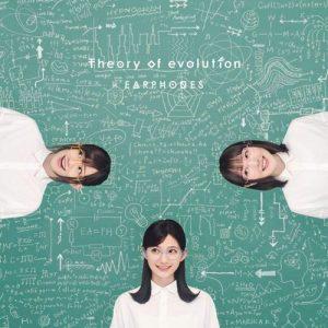 [Mini Album] Earphones – Theory Of Evolution [MP3/320K/ZIP][2020.07.22]