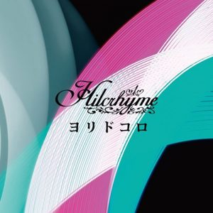 "[Digital Single] Hilcrhyme – Yoridokoro ""Peter Grill to Kenja no Jikan"" Ending Theme [MP3/320K/ZIP][2020.06.12]"