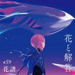 "[Single] KAF – Hana to Kaitou ""Black Clover"" Ending 11 Theme [MP3/320K/ZIP][2020.07.22]"
