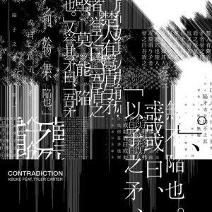 [Digital Single] KSUKE – Contradiction (feat. Tyler Carter) [FLAC/ZIP][2020.07.03]