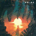 [Single] Kashitaro Ito – Kioku no Hakobune [FLAC/ZIP][2020.07.29]