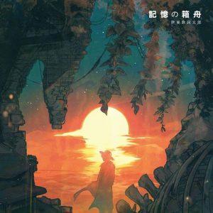 """[Single] Kashitaro Ito – Kioku no Hakobune """"Deca-Dence"""" Ending Theme [MP3/320K/ZIP][2020.07.29]"""