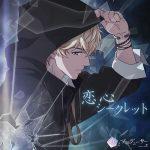 [Digital Single] Kira – Koigokoro Secret [AAC/256K/ZIP][2020.07.19]