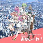 """[Digital Single] Narumi Hina – Okashi wa! """"Chou Futsuu Toshi Kashiwa Densetsu R"""" Theme Song [MP3/320K/ZIP][2020.07.07]"""