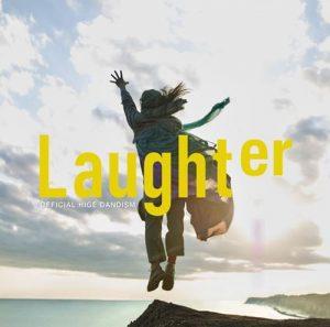 [Digital Single] Official HIGE DANdism – Laughter [MP3/320K/ZIP][2020.07.10]