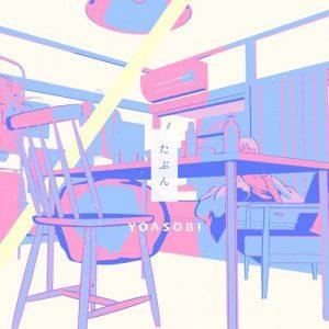[Digital Single] YOASOBI – Tabun [MP3/320K/ZIP][2020.07.20]
