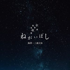 [Digital Single] ayaka & Daichi Miura – Negaiboshi [MP3/320K/ZIP][2020.07.07]