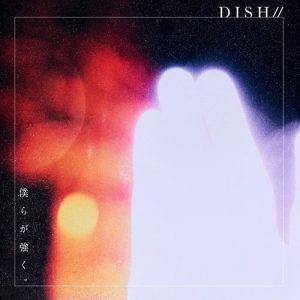 [Digital Single] DISH// – Bokura ga Tsuyoku. [MP3/320K/ZIP][2020.08.12]