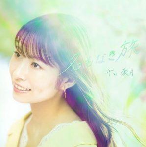 [Digital Single] Hazuki Senda – Namonaki Tabi [MP3/320K/ZIP][2020.08.11]