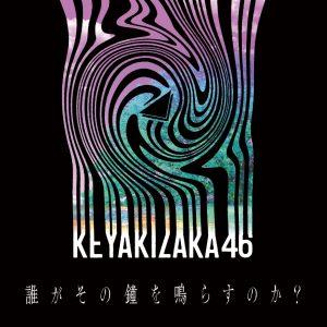 [Digital Single] Keyakizaka46 – Dare ga Sono Kane wo Narasu no ka? [MP3/320K/ZIP][2020.08.21]