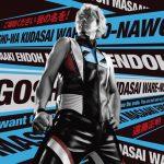 [Single] Masaaki Endoh – Goshouwa Kudasai Ware no Na wo! [MP3/320K/ZIP][2020.08.05]