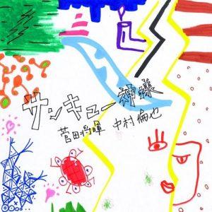 [Digital Single] Masaki Suda×Tomoya Nakamura – Thank You Kamisama [MP3/320K/ZIP][2020.08.28]