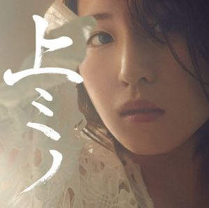 [Album] Minori Suzuki – JOMINO [MP3/320K/ZIP][2020.08.26]