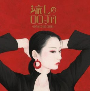 [Digital Single] Ms.OOJA – Gomenne… [FLAC/ZIP][2020.07.31]