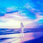 [Digital Single] Rikako Aida – blue hour [MP3/320K/ZIP][2020.08.07]