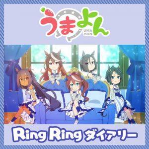 "[Single] V.A. – Ring Ring Diary ""UMAYON"" 2nd Theme Song [MP3/320K/ZIP][2020.08.05]"