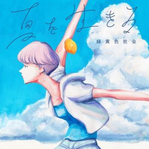 [Digital Single] Ryokuoushoku Shakai – Natsu wo Ikiru [MP3/320K/ZIP][2020.07.31]