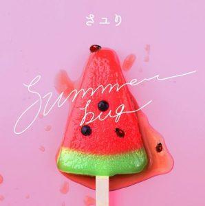 [Digital Single] Sayuri – summer bug [MP3/320K/ZIP][2020.08.01]