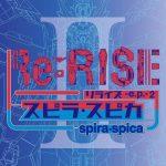 [Single] Spira Spica – Re:RISE -e.p.- 2 [MP3/320K/ZIP][2020.08.05]