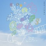 [Digital Single] Sukima Switch – Aketara [MP3/320K/ZIP][2020.08.05]