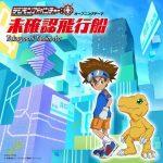 [Single] Takayoshi Tanimoto – Mikakunin Hikousen [MP3/320K/ZIP][2020.08.19]