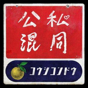 [Digital Single] Yuzu – Koushi Kondou [MP3/320K/ZIP][2020.08.16]