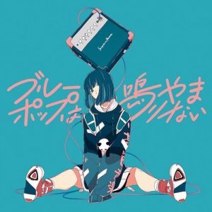 [Album] Sangatsu no Phantasia – Blue Pop Nari Yamanai [MP3/320K/ZIP][2020.09.30]