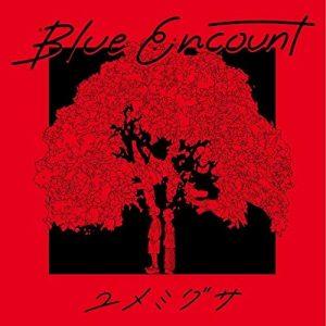[Single] BLUE ENCOUNT – Yumemigusa [MP3/320K/ZIP][2020.09.02]