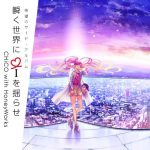 [Album] CHiCO with HoneyWorks – Matataku Sekai ni i wo Yurase [MP3/320K/ZIP][2020.09.16]
